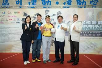 亞洲盃台日韓演藝明星棒球公益經典賽 邀請民眾參與