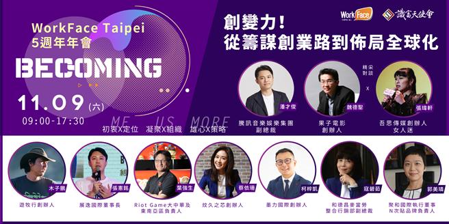 Workface Taipei Becoming年會