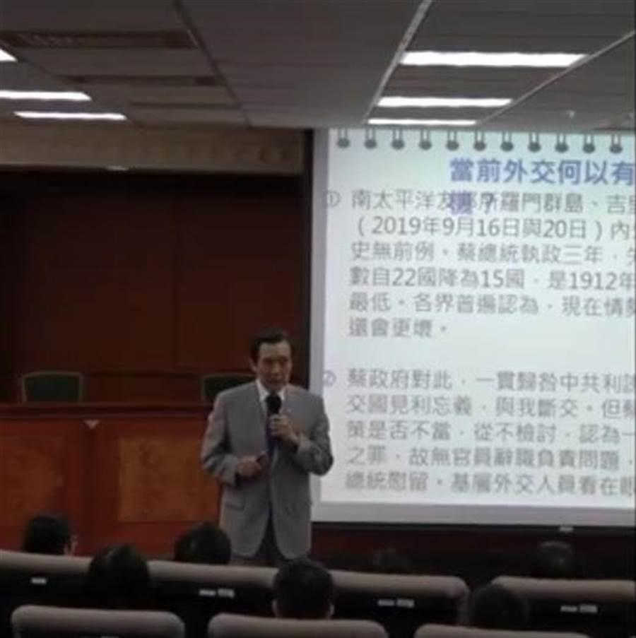前總統馬英九今天在東吳大學嚴家淦法學講座演講「如何因應當前外交危機?」(取自YouTube)