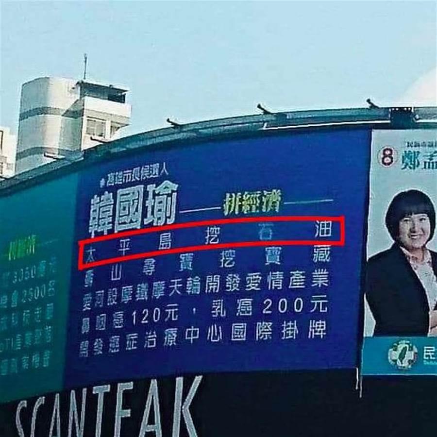 韓國瑜競辦查證,這塊看板是去年議員選舉時,民進黨高市前議員洪平朗製作的,內容全是扭曲韓國瑜政見。(摘自臉書)