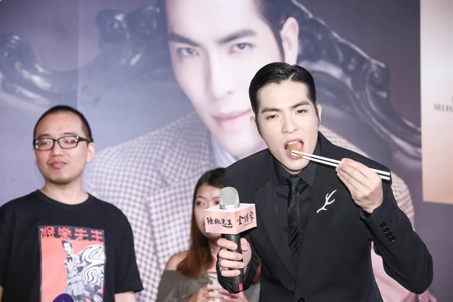 蕭敬騰與金博家推出「辣椒先生」品牌,今舉辦新品上市記者會,在活動中胃口大開狂吃辣椒。(羅永銘攝)