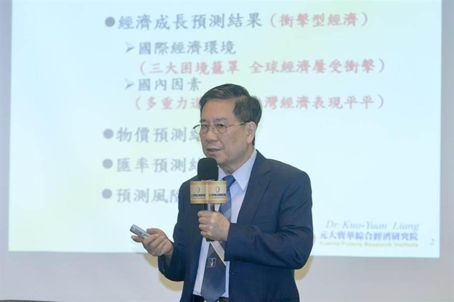 (元大寶華綜合經濟研究院董事長梁國源。圖/王德為)