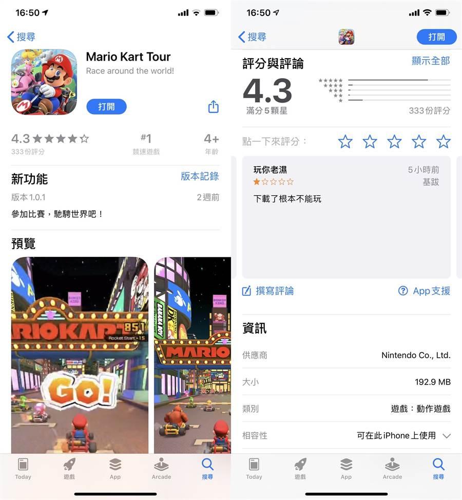 《Mario Kart Tour》在 App Store 獲得4.3顆星評價,但仍有使用者抱怨下載後無法玩(可能是因為伺服器滿載的緣故)。(摘自App Store)
