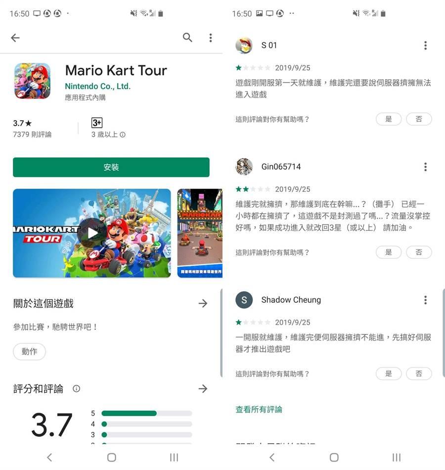 《Mario Kart Tour》在 Google Play 獲得3.7顆星評價,有不少使用者都對於第一天伺服器就塞爆、維護的情況表達不滿。(摘自Google Play)