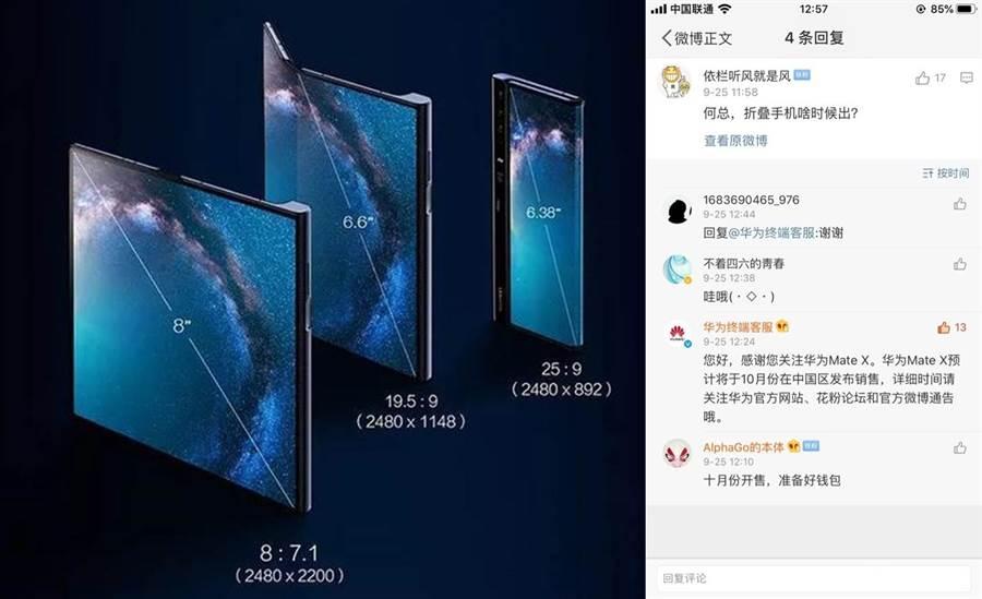 根據華為官方客服的回應,華為 Mate X 可摺疊手機預定十月在中國大陸上市。(摘自華為官網、IT之家)