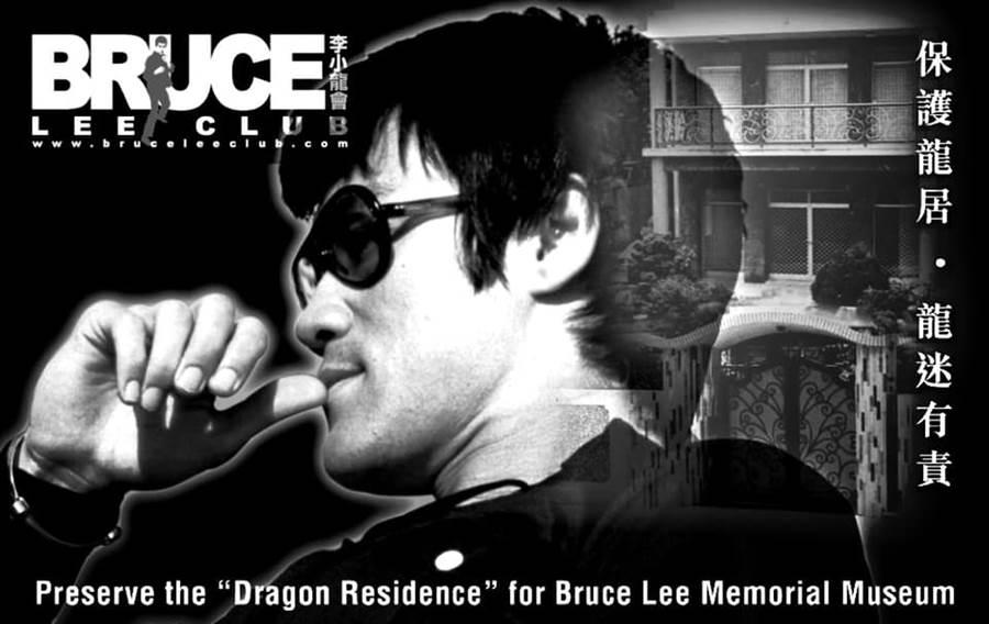 李小龍影迷會製作的宣傳圖,呼籲保護其曾居住過位於九龍塘的故居。(圖/臉書@Bruce Lee Club 李小龍會)