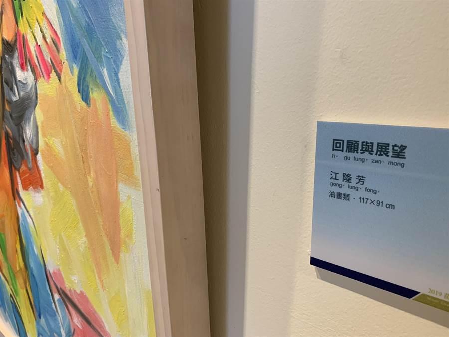 縣府文觀局將客文拼音植入各式展覽作品解說,民眾欣賞藝文饗宴也能輕鬆學客語。(何冠嫻攝)