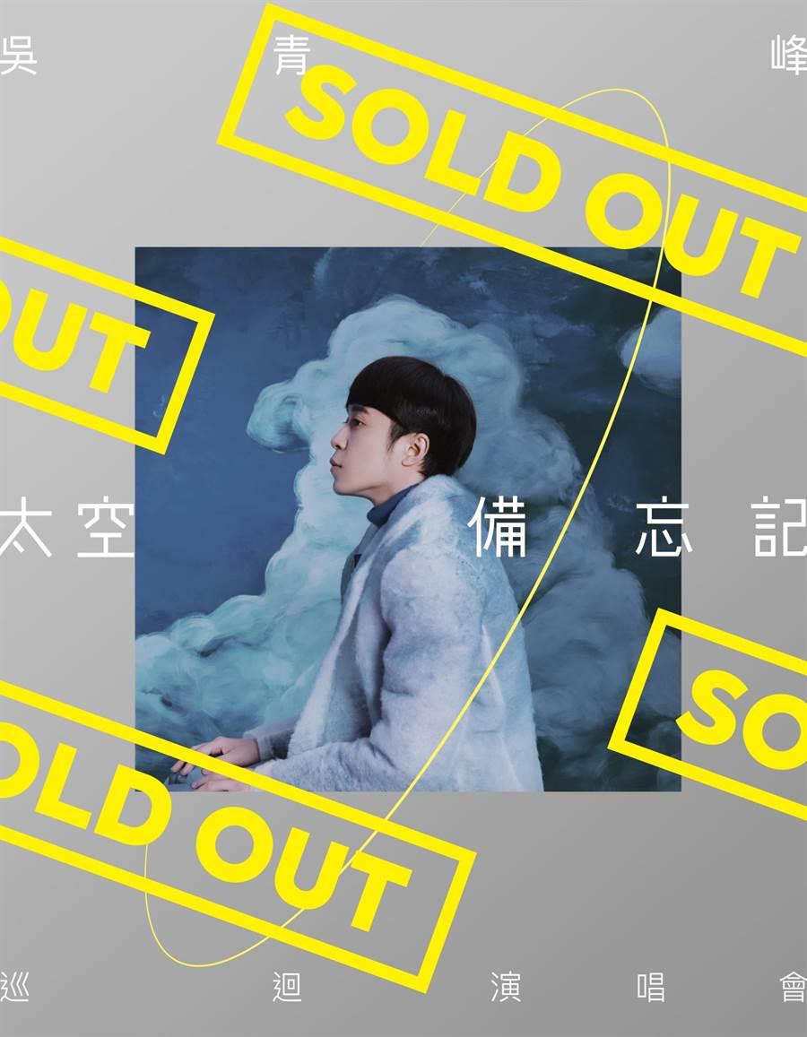 吳青峰11月23日在高雄巨蛋舉辦《太空備忘記》巡迴演唱會,今中午開賣後迅速完售,主辦單位宣布加場。(環球音樂提供)