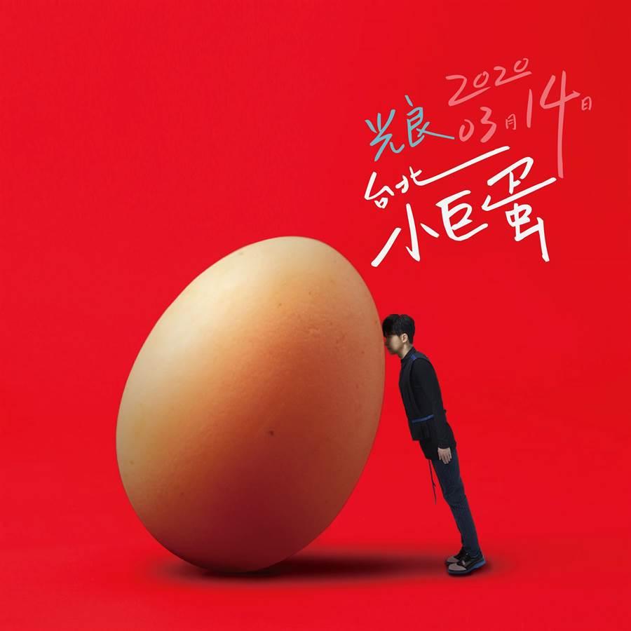 光良明年3月14日將二度攻蛋,近期釋出各類「如何破蛋」梗圖海報。(星娛音樂提供)