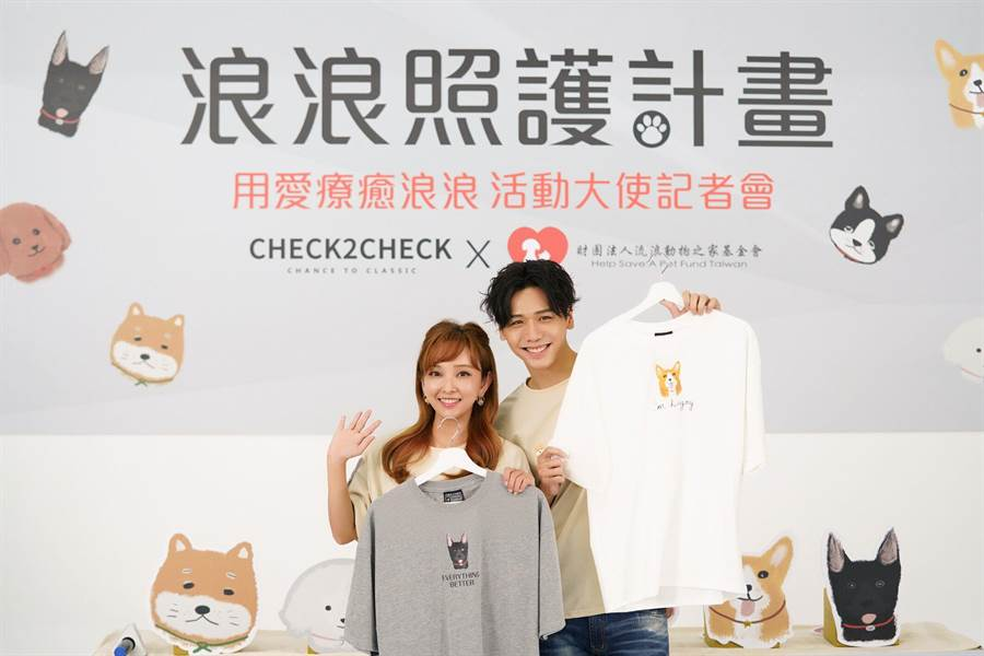「浪浪照護計畫X財團法人流浪動物之家基金會」,蔡旻佑和愛紗擔任活動大使。(CHECK2CHECK提供)