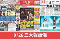9月26日三大報頭版要聞
