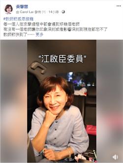 黃馨慧發起臉書接龍 感謝師恩賀節