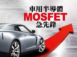 車用半導體MOSFET急先鋒
