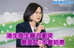 《翻爆晚間精選》港生陸生暴力衝突 蔡英文:不會姑息