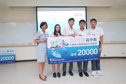 全國海洋能競賽 基隆學子包辦國高中冠軍