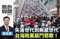 無色覺醒》賴岳謙:失落世代到無感世代 台灣政黨惡鬥悲歌!