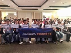 中市府辦「虛擬通路媒合會」 推動優質商品行銷海外