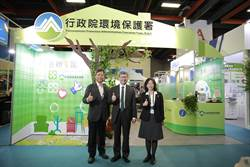 循環經濟展亮點 環保署秀回收再製品