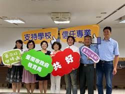 校園事件受矚目 台南市推建構校長支持團隊