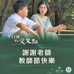 國壽攜教育部 傳達敬師情誼