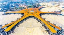大興機場啟用 北京拉近全球