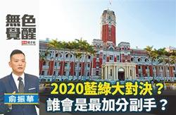 俞振華:2020藍綠大對決?誰會是最加分副手?