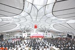 北京大興機場啟用 通關登機神速