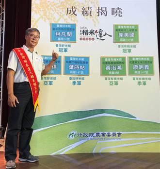 全國稻米達人賽 台中林凡閔奪冠