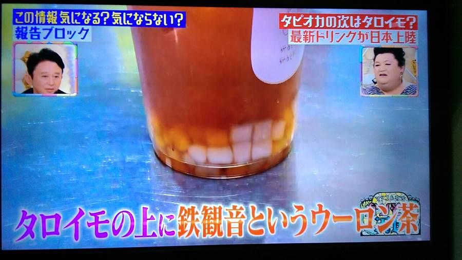 日本綜藝節目《かりそめん天国》中,日前邀請來賓試吃「芋圓手搖飲」(圖翻攝自/ptt)
