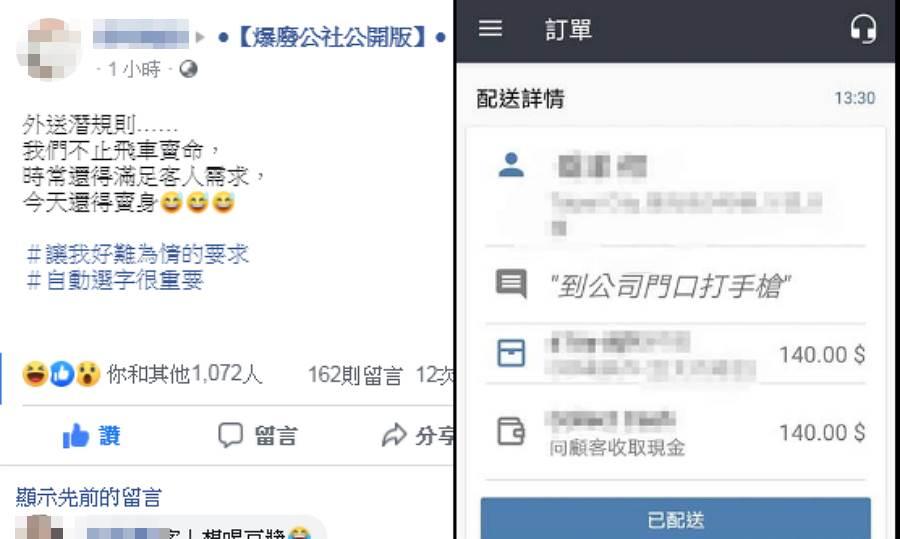 外送員遇潛規則 網笑噴:真難為情(圖/ 摘自臉書@爆廢公社公開版)