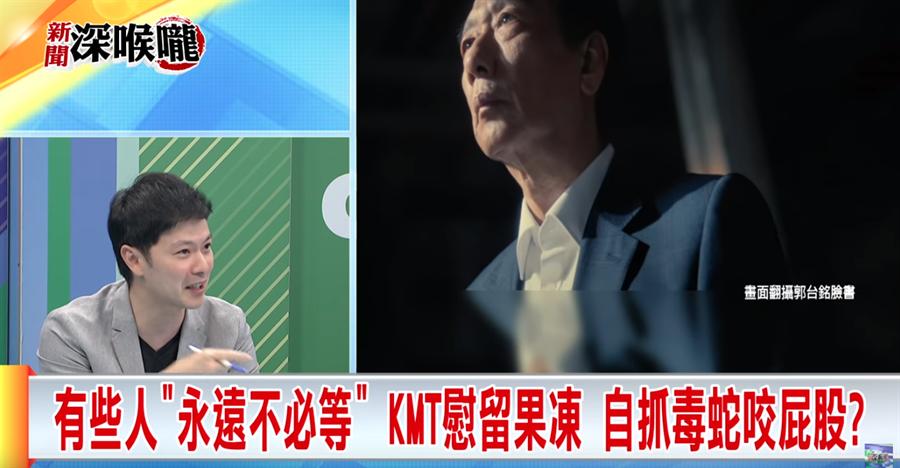 《新聞深喉嚨》有些人「永遠不必等」 KMT慰留果凍 自抓毒蛇咬屁股?
