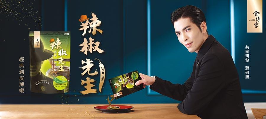 老蕭共同研發金博家辣椒先生系列商品於9月25日起正式上市。圖/業者提供