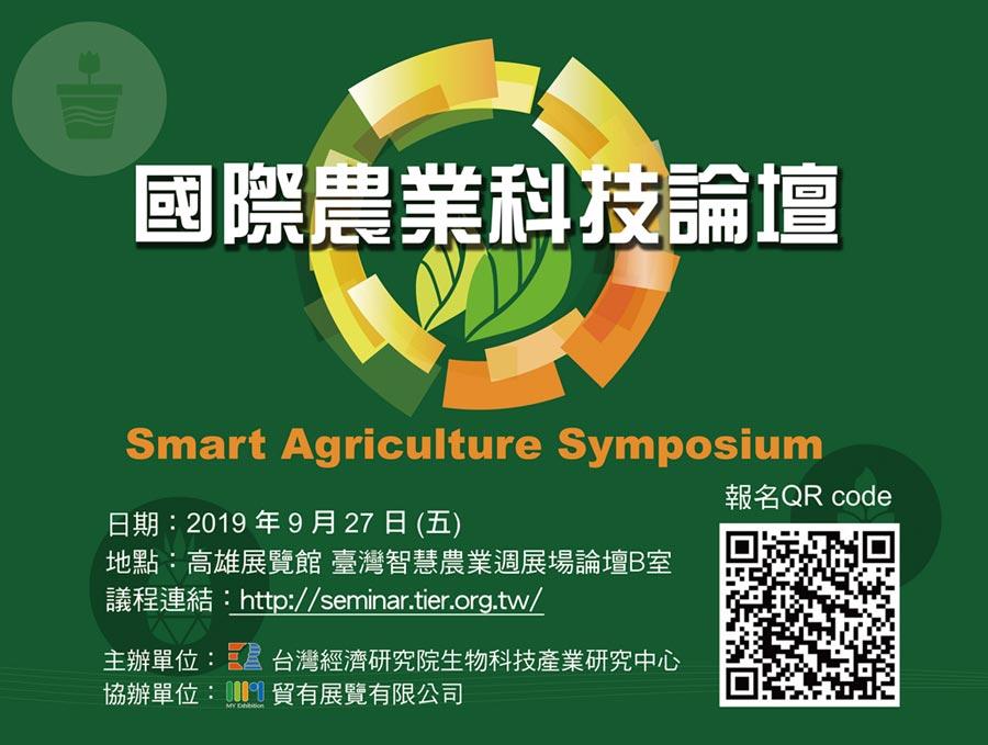 2019國際農業科技論壇。圖/台灣經濟研究院生物科技產業研究中心提供