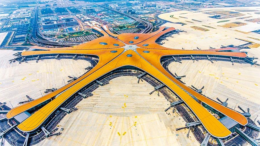 北京大興國際機場昨日正式啟用,外型仿彿「鳳凰展翅」。(法新社)
