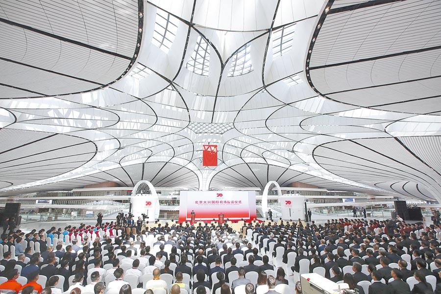 北京大興國際機場25日舉行啟用典禮。(中新社)