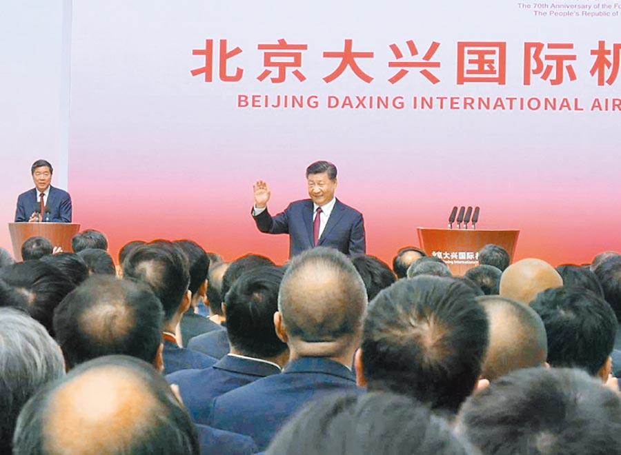 大陸國家主席習近平25日親自宣布,北京大興國際機場投入營運。(記者陳君碩攝)