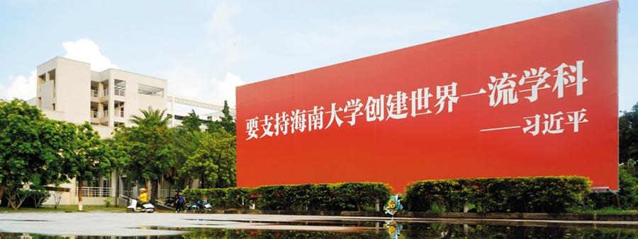海南大學校園一景。(取自微博@海南大學)