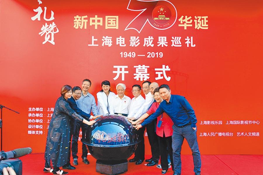 禮讚新中國70華誕.上海電影成果巡禮近日在上海文藝會堂開展。(取自澎湃新聞)