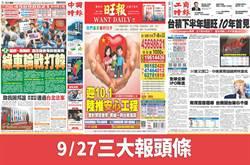 9月27日三大報頭版要聞