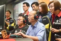 推電競產業被打臉 韓國瑜回應了!