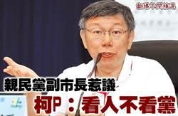 《翻爆午間精選》親民黨副市長惹議 柯P:看人不看黨