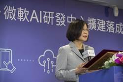 總統:微軟在台設立AI中心是最好選擇