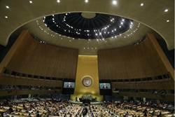 遏止網路假新聞亂象 聯大二十國簽協議