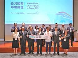 《產業》觀光局續辦國際郵輪論壇,擘劃台灣發展新契機