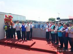 環保署補助約8800萬 劉厝排水淨化場啟用