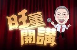 【旺董開講】別抹黑、抹紅 蔡英文、韓國瑜該談台灣未來議題