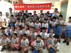 企業回饋「愛的書庫」中和光復國小獲贈千本書