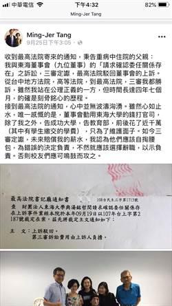 舉發董事包工程竟吃官司 東海前校長三審勝訴