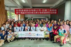 超有愛!日商連五年捐贈救護車 回饋鄉里關懷偏鄉