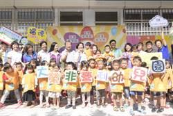 和美大榮非營利幼兒園揭牌 彰化縣累計12所提供多元育兒選擇